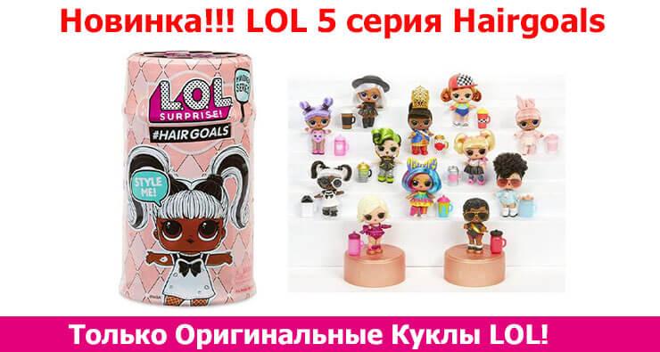 Оригинальные куклы ЛОЛ
